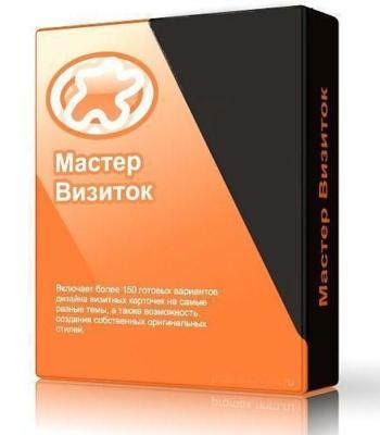 Мастер Визиток 3.81